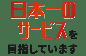 便利屋リアルサービスは、日本一のサービスを目指しています