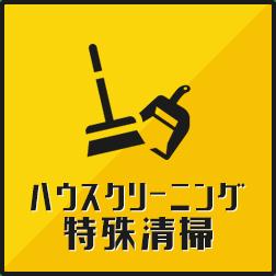 ハウスクリーニング・特殊清掃