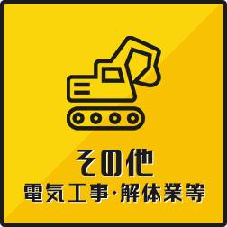 その他・電気工事・解体業