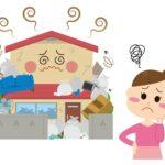 ゴミ屋敷の片付けを業者に頼むのは恥ずかしい?解決方法紹介